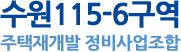 수원115-6의구역 주택재개발정비사업조합